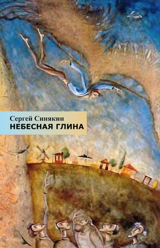 Сергей Синякин, Небесная глина