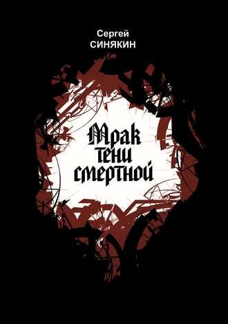 Сергей Синякин, Мрак тени смертной
