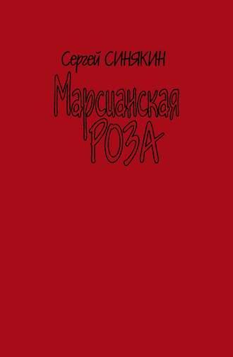 Сергей Синякин, Марсианская роза