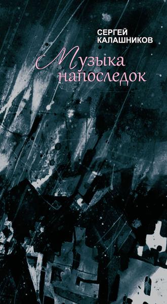 Сергей Калашников, Музыка напоследок