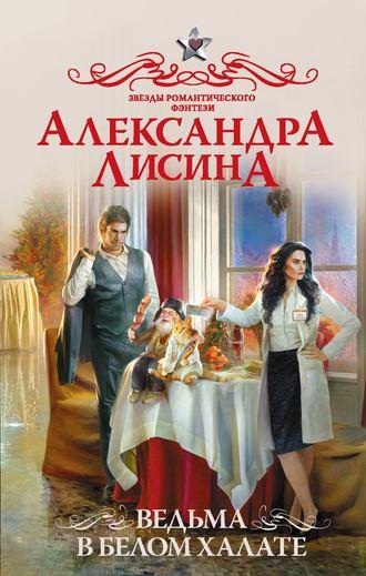 Александра Лисина, Ведьма в белом халате