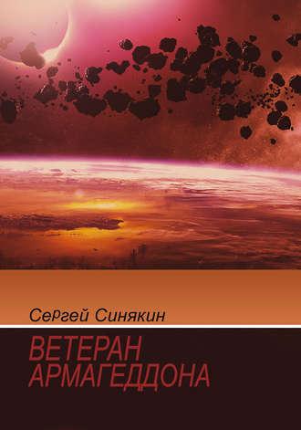 Сергей Синякин, Ветеран Армагеддона