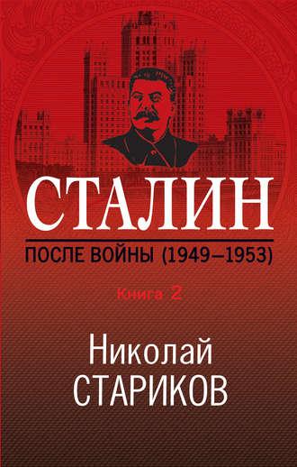 Николай Стариков, Сталин. После войны. Книга 2. 1949–1953