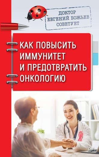 Евгений Божьев, Доктор Евгений Божьев советует. Как повысить иммунитет и предотвратить онкологию