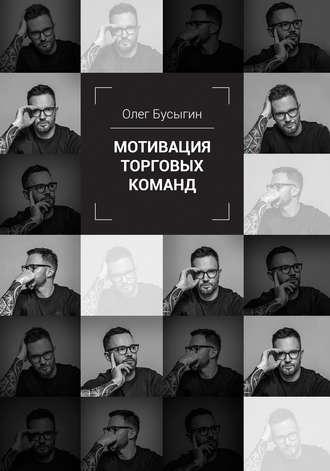 Олег Бусыгин, Мотивация торговых команд