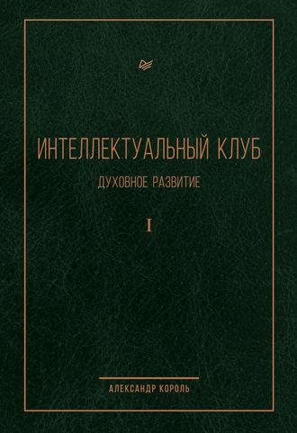 Александр Король, Интеллектуальный Клуб. Духовное развитие. Том I