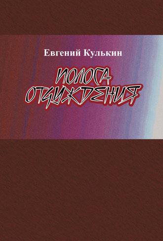 Евгений Кулькин, Полоса отчуждения