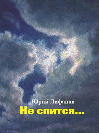 Юрий Лифанов, Не спится…