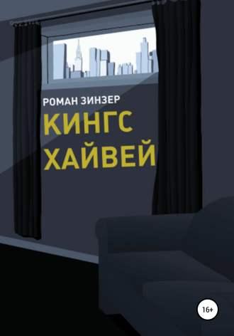 Роман Зинзер, Кингс Хайвей