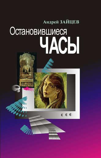 Андрей Зайцев, Остановившиеся часы