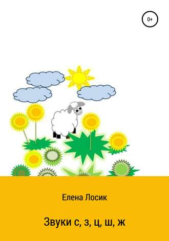 Елена Лосик, Звуки с, з, ц, ш, ж