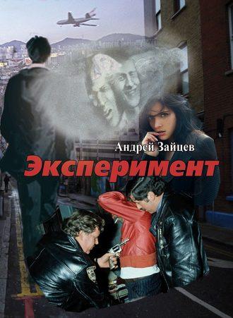 Андрей Зайцев, Эксперимент