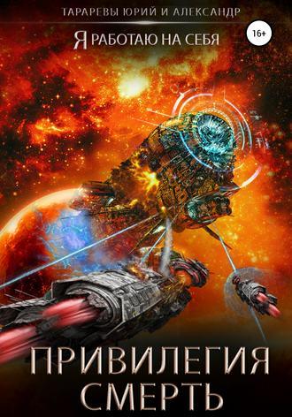 Александр Тарарев, Юрий Тарарев, Привилегия смерть