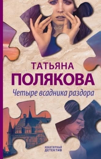 Татьяна Полякова, Четыре всадника раздора