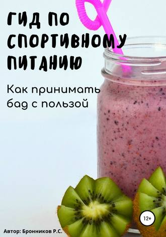 Руслан Бронников, Гид по спортивному питанию. Как принимать БАД с пользой