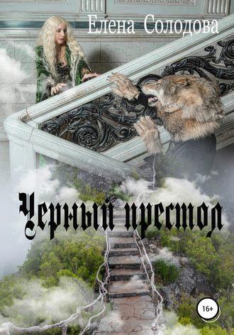 Елена Солодова, Черный престол