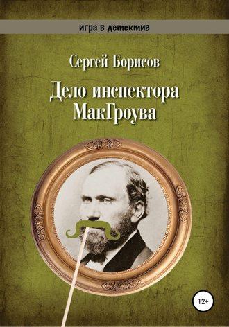 Сергей Борисов, Дело инспектора МакГроува