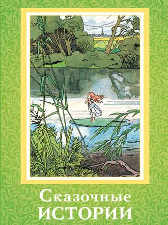 Сборник, Сказочные истории