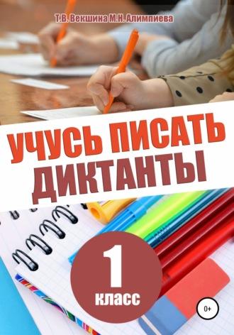 Татьяна Векшина, Мария Алимпиева, Учусь писать диктанты. 1класс