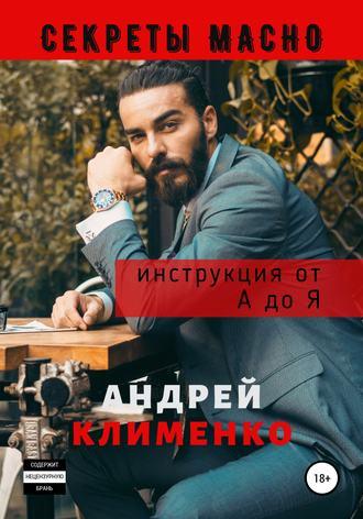 Андрей Клименко, Секреты Мачо: Инструкция от А до Я