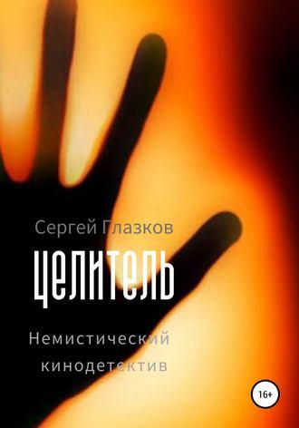 Сергей Глазков, Целитель