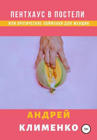 Андрей Клименко, Пентхаус в постели или Эротические лайфхаки для женщин