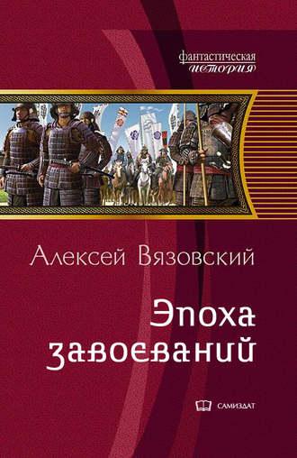 Алексей Вязовский, Император из будущего: Эпоха завоеваний