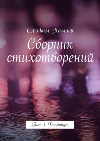 Серафим Камнев, Сборник стихотворений. ТомI