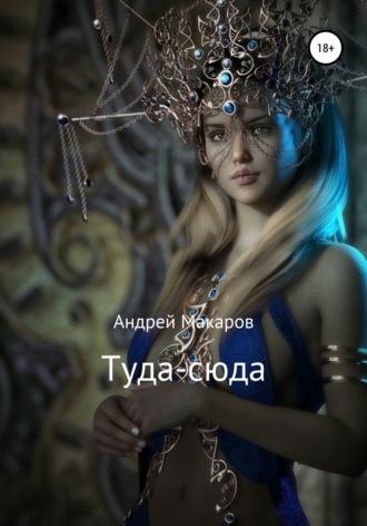 Андрей Макаров, Туда-сюда