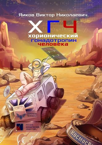 Виктор Яиков, ХГЧ. Хорионический гонадотропин человека
