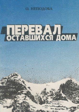 Ольга Неподоба, Перевал оставшихсядома