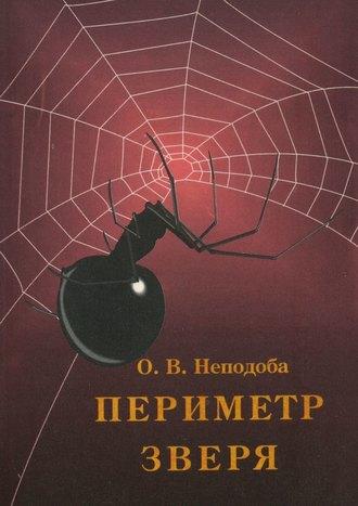 Ольга Неподоба, Периметр зверя