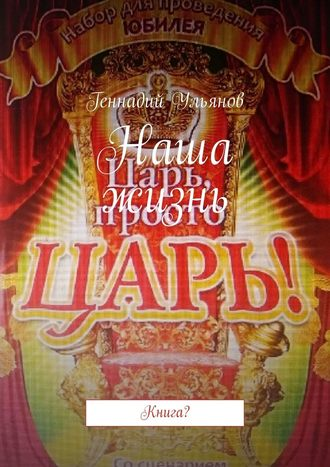 Геннадий Ульянов, Наша жизнь. Книга?