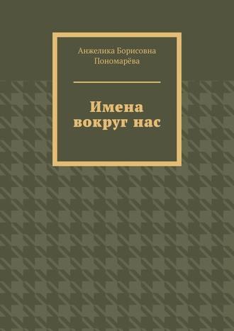 Анжелика Пономарёва, Имена вокругнас