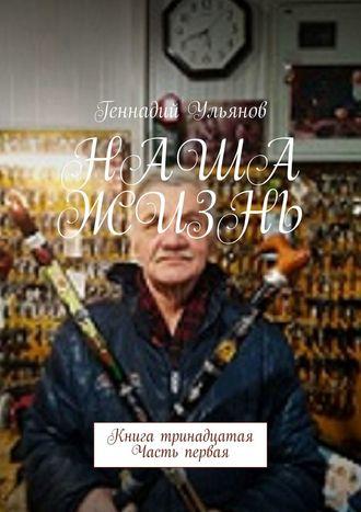 Геннадий Ульянов, Наша жизнь. Книга тринадцатая. Часть первая