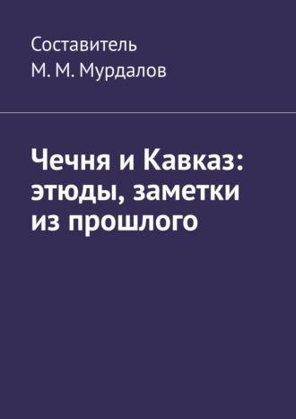 Муслим Мурдалов, Чечня иКавказ: этюды, заметки изпрошлого