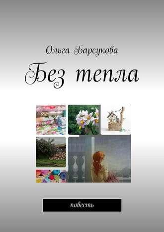 Ольга Барсукова, Без тепла. Повесть