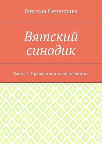 священник Андрей Лебедев, Вятский синодик. Часть 1. Праведники и исповедники