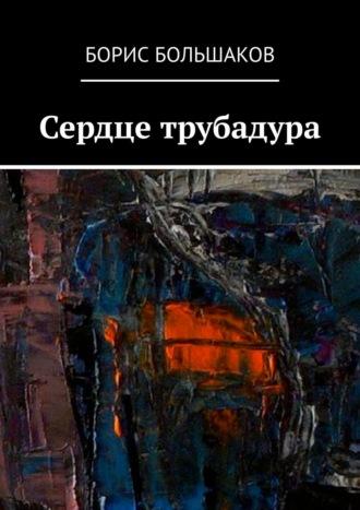 Борис Большаков, Сердце трубадура