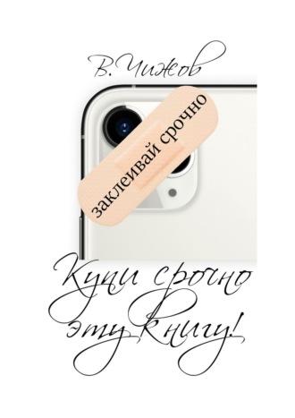 Василий Чижов, Купи срочно эту книгу. Мы наблюдаем за вами, даже когда вы спите