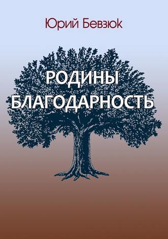 Юрий Бевзюк, Родины благодарность