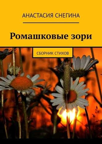 Анастасия Снегина, Ромашковыезори. Сборник стихов