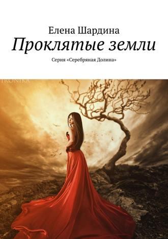 Елена Шардина, Проклятые земли. Серия «Серебряная Долина»