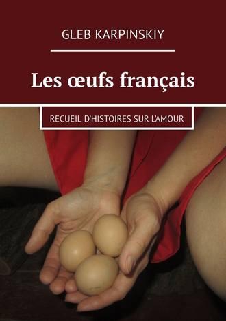 Gleb Karpinskiy, Les œufs français. Recueil d'histoiressur l'amour