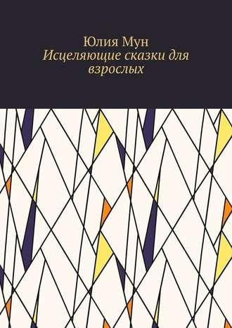 Юлия Мун, Исцеляющие сказки для взрослых