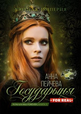 Анна Пейчева, Государыня forreal
