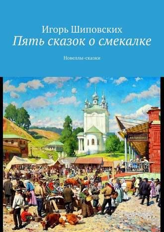 Игорь Шиповских, Пять сказок осмекалке. Новеллы-сказки