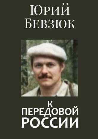 Юрий Бевзюк, Кпередовой России. Историософское вскрытие