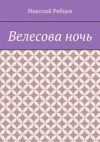 Николай Рябцев, Велесованочь