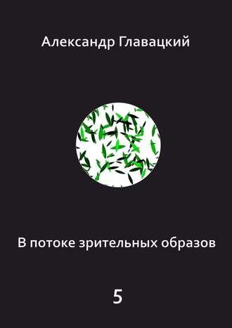Александр Главацкий, Впотоке зрительных образов–5
